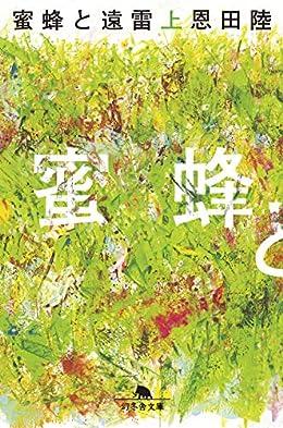 蜜蜂と遠雷 (上)(幻冬舎文庫)