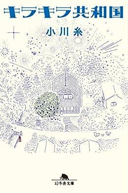 キラキラ共和国(幻冬舎文庫)