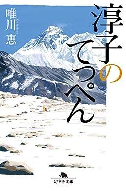 淳子のてっぺん(幻冬舎文庫)
