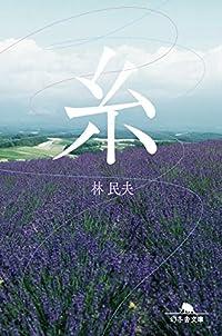 糸(幻冬舎文庫)