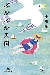 ぷかぷか天国(幻冬舎文庫)
