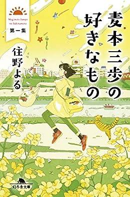 麦本三歩の好きなもの 第一集(幻冬舎文庫)
