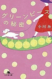 グリーンピースの秘密(幻冬舎文庫)