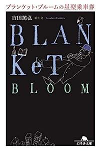 ブランケット・ブルームの星型乗車券(幻冬舎文庫)
