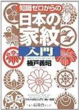 知識ゼロからの「日本の家紋」入門
