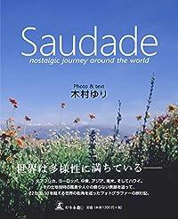 Saudade(写真集)