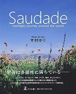 Saudade(単行本)