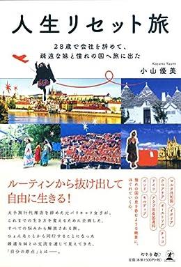 人生リセット旅(単行本)