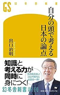 自分の頭で考える日本の論点(幻冬舎新書)