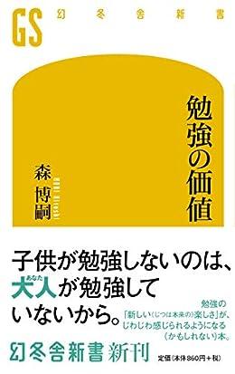 勉強の価値(幻冬舎新書)