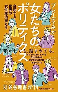 女たちのポリティクス(幻冬舎新書)