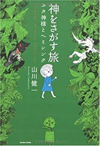 山川健一『神をさがす旅』の表紙画像