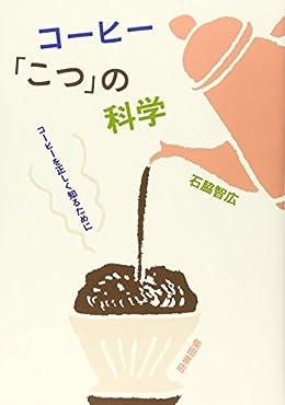 コーヒー「こつ」の科学(単行本)
