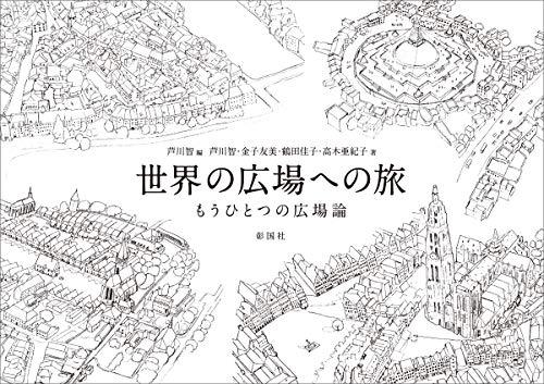世界の広場への旅