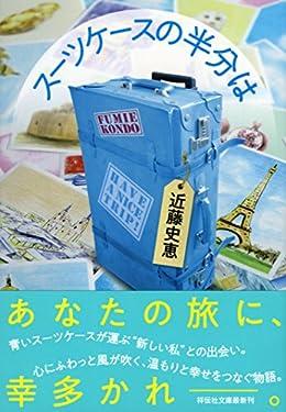スーツケースの半分は(祥伝社文庫)
