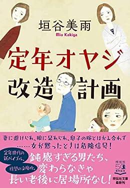 定年オヤジ改造計画(祥伝社文庫)