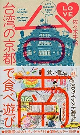 LOVE台南 台湾の京都で食べ遊び(単行本)