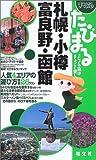 まっぷるたびまる〈2〉札幌・小樽・富良野・函館