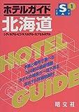 ホテルガイド 北海道—シティホテル・ビジネスホテル・カプセルホテル