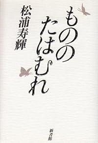 松浦寿輝『もののたはむれ』の表紙画像