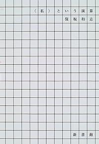 保坂和志『<私>という演算』の表紙画像