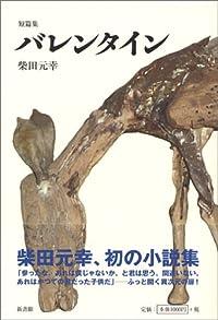 柴田元幸『バレンタイン』の表紙画像