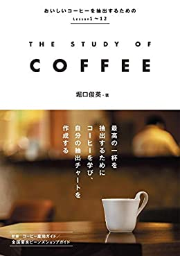 THE STUDY OF COFFEE(単行本)