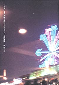 角田光代/佐内正史『だれかのことを強く思ってみたかった』の表紙画像