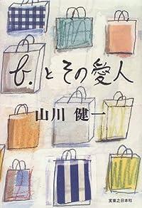 山川健一『b.とその愛人』の表紙画像