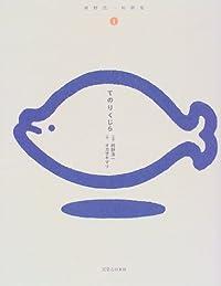 枡野浩一/オカザキマリ『てのりくじら』の表紙画像