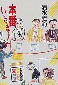 清水義範『本番いきま~す』の表紙画像