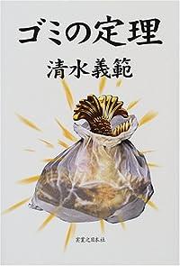 清水義範『ゴミの定理』の表紙画像