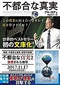 不都合な真実(実業之日本社文庫)