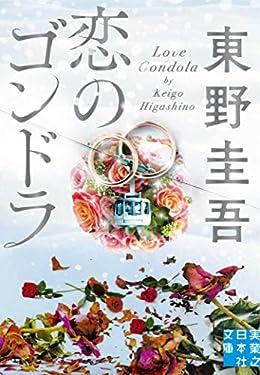 恋のゴンドラ(実業之日本社文庫)
