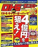 ロト6&ミニロト 必勝の極意 2007年新法則特集号(36)