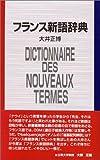 フランス新語辞典—英語対応語付