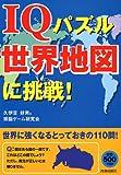 IQパズル世界地図に挑戦!