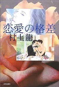 村上龍『恋愛の格差』の表紙画像