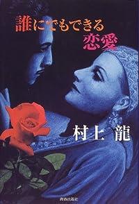 村上龍『誰にでもできる恋愛』の表紙画像