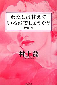 村上龍『「わたしは甘えているのでしょうか?」27歳・OL』の表紙画像