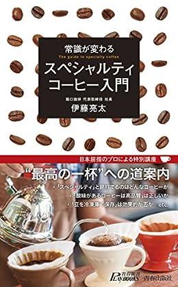 常識が変わる スペシャルティコーヒー入門(青春新書)