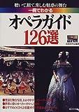 一冊でわかるオペラガイド126選—聴いて、観て、楽しむ魅惑の舞台