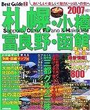 札幌・小樽・富良野・函館ベストガイド (2007年版)