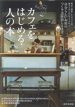 カフェをはじめる人の本(単行本)