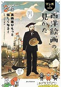 マンガでわかる「西洋絵画」の見かた(単行本)
