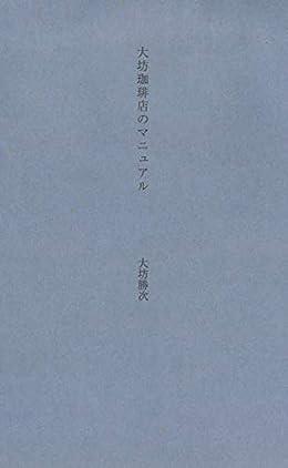 大坊珈琲店のマニュアル(単行本)