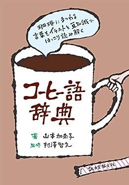 コーヒー語辞典(単行本)