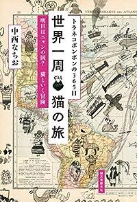 トラネコボンボンの365日 世界一周 猫の旅(単行本)