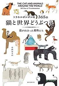 トラネコボンボンの365日 猫と世界どうぶつ記(単行本)