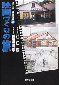 辻仁成/種田陽平『辻仁成+種田陽平式映画づくりの旅』の表紙画像